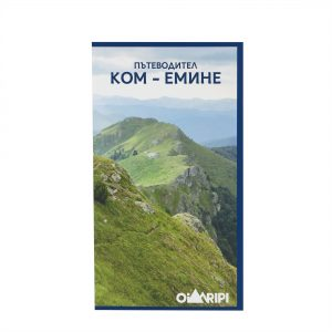 kom emine guidebook e3
