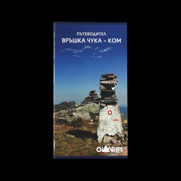 vrashka chuka kom guidebook