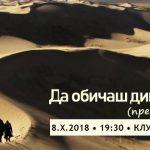 da obichash divoto. mongolia