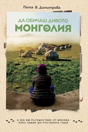 da obichash divoto Mongolia cover-front
