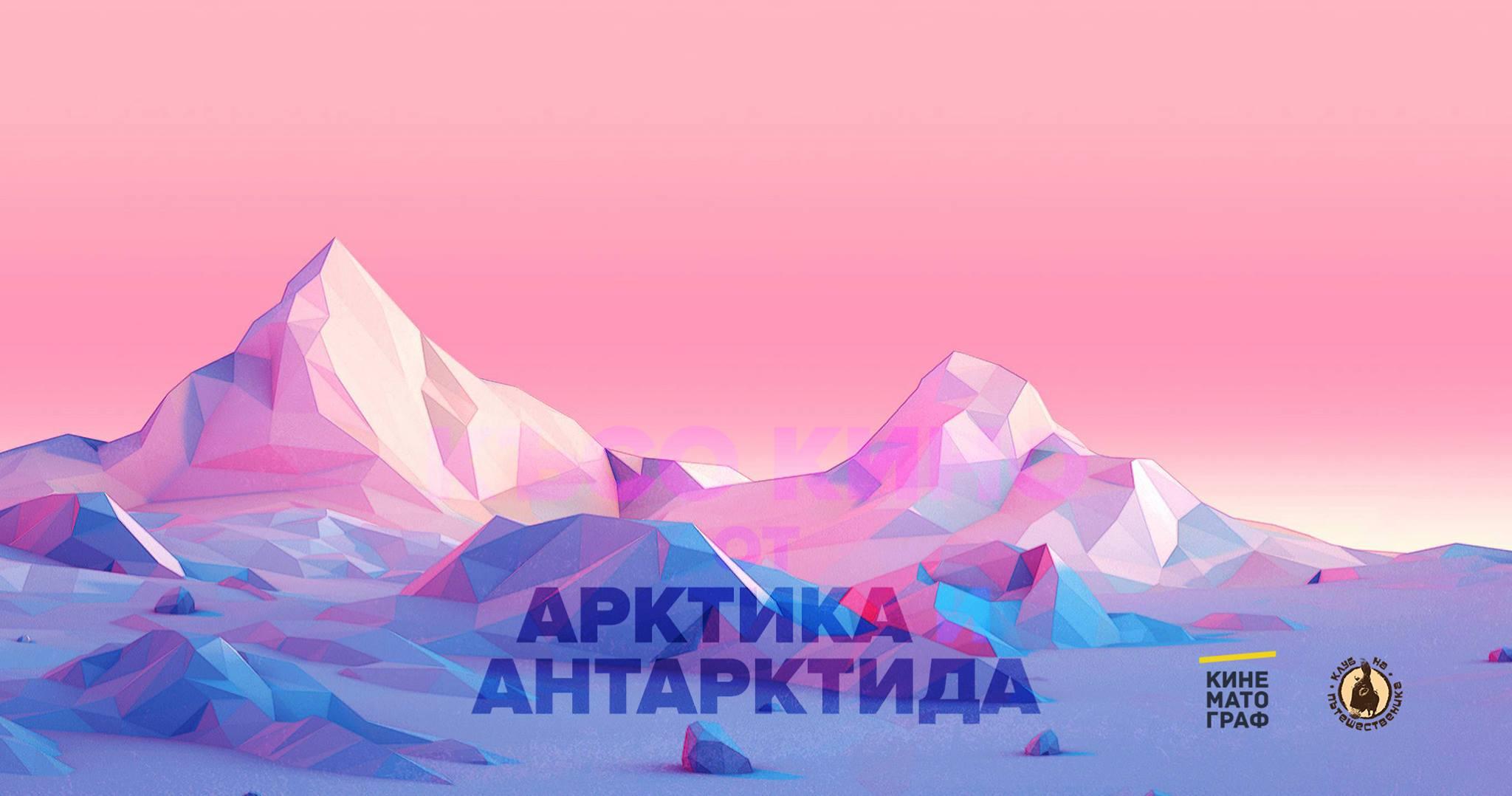 19.01.18 - kaso kino antarktika i antarktida