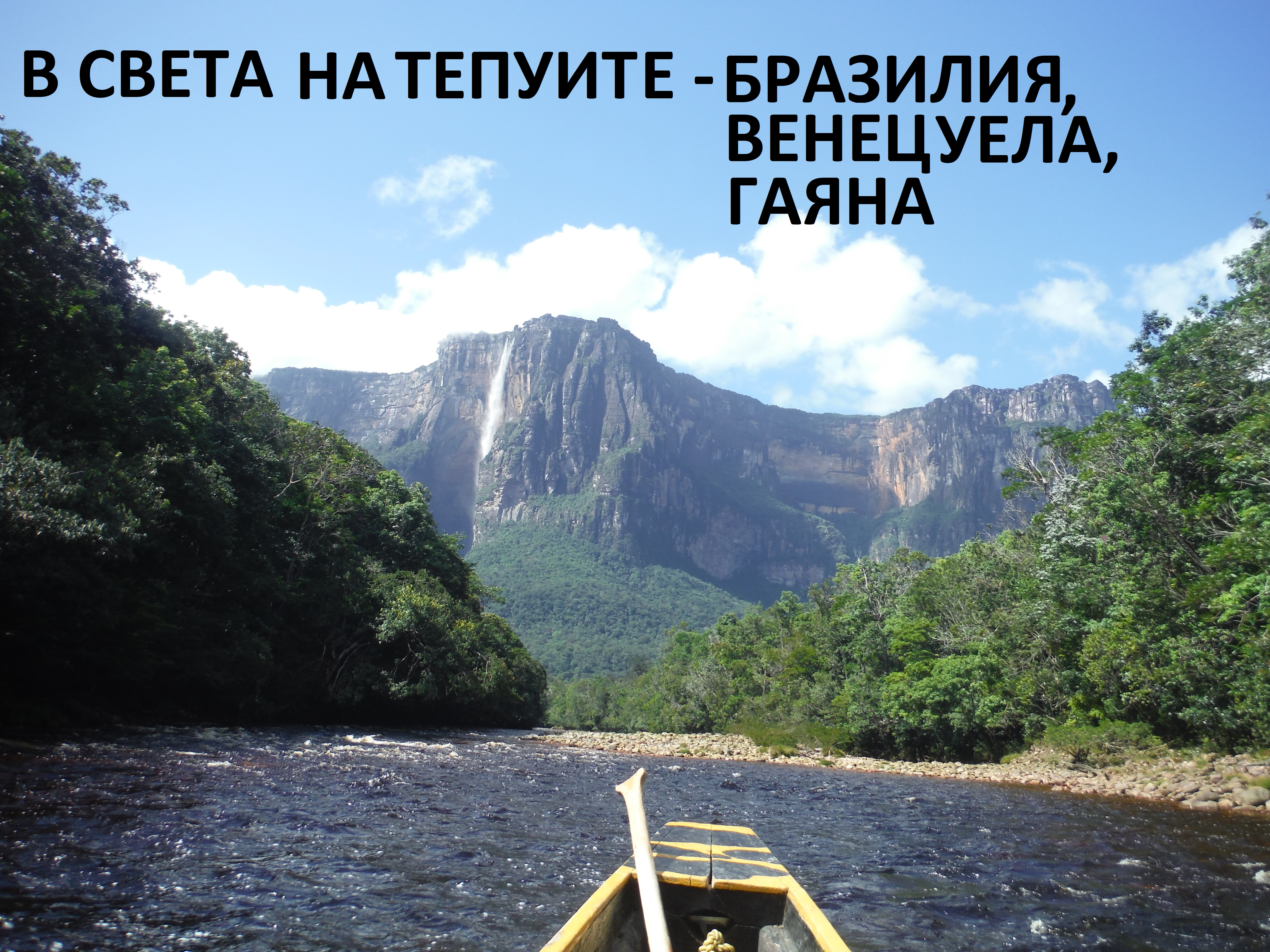 19.01.30 -v-sveta-na-tepuite-brazilia-venetsuela-gayana