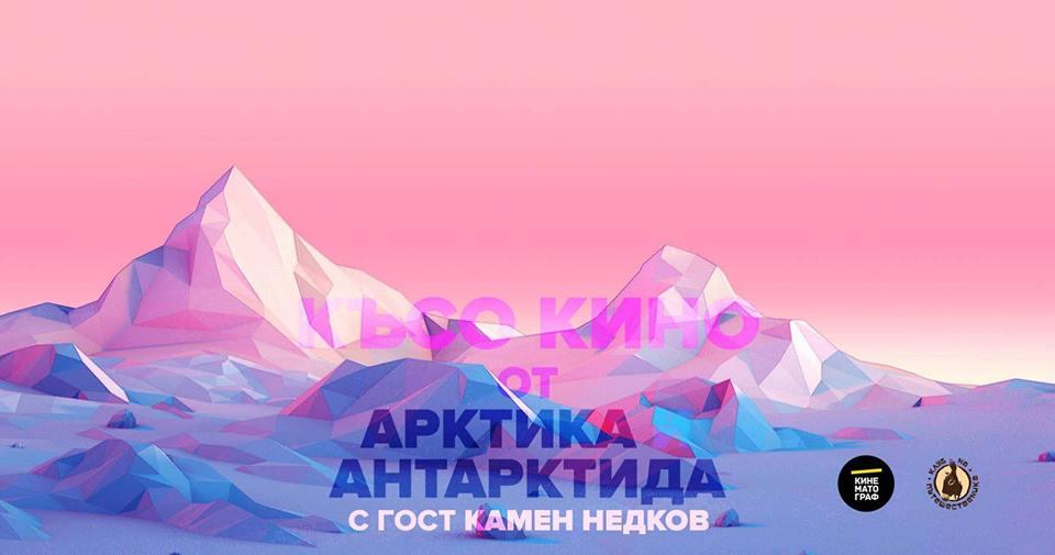 arktika i antraktida