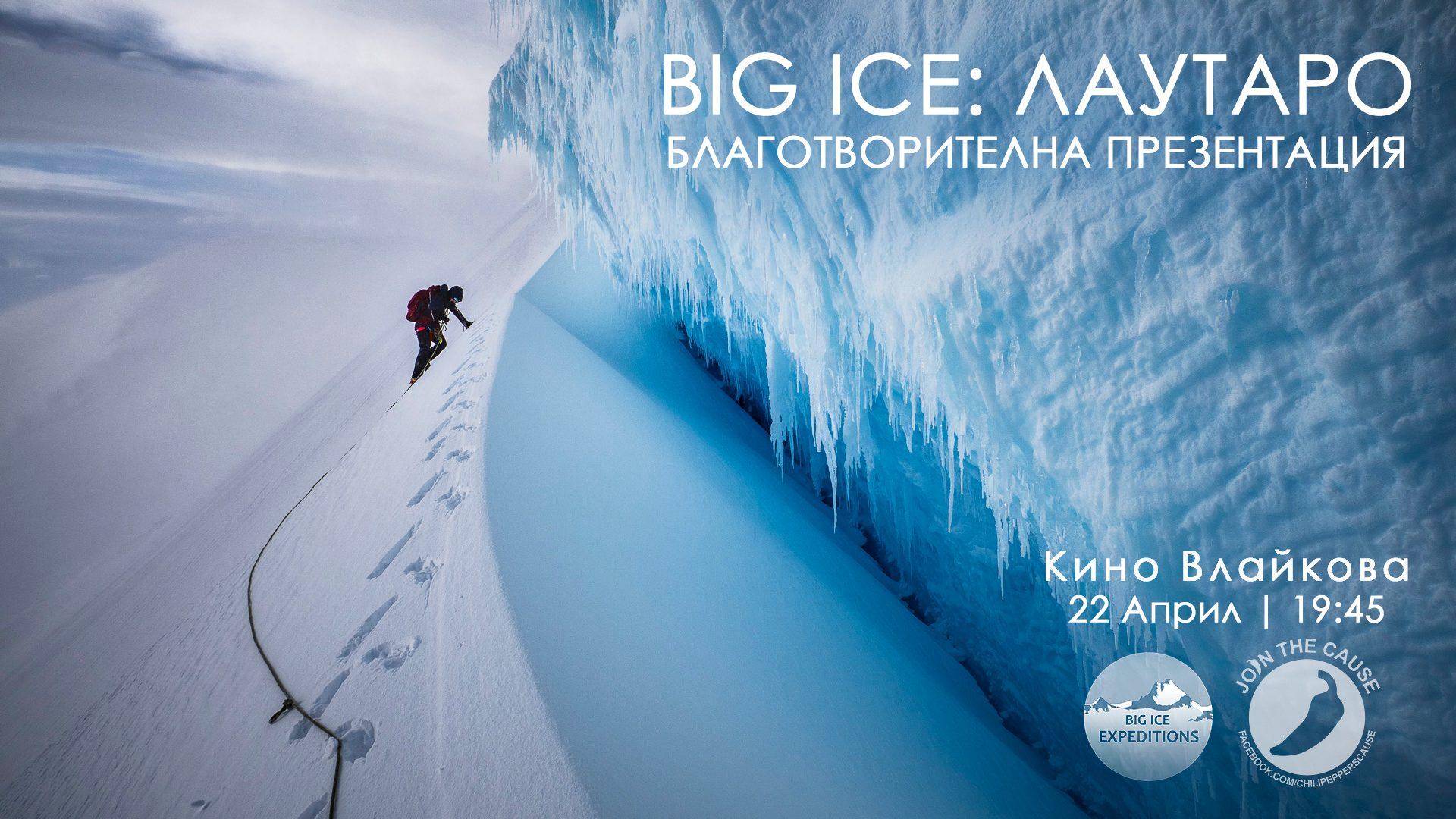 2019.04.22 Big_Ice_Lautaro_Presentation_Cover